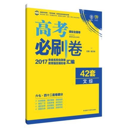 理想树 2017新课标 高考必刷卷42套文综