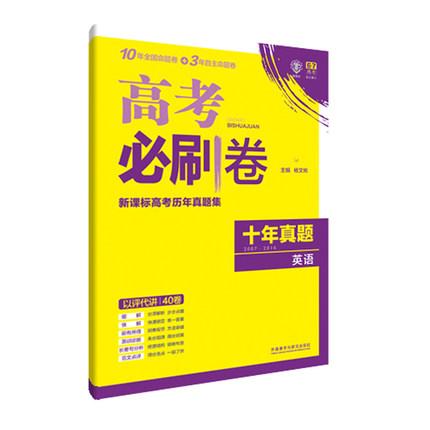 理想树 高考必刷卷 新课标高考十年真题集 2007-2016 英语