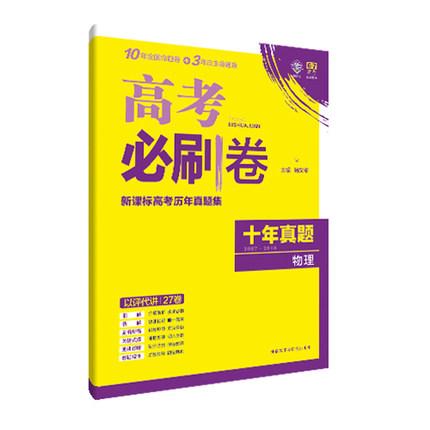 理想树 高考必刷卷 新课标高考十年真题集 2007-2016 物理