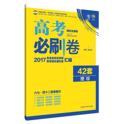 理想树 2017新课标 高考必刷卷42套理综