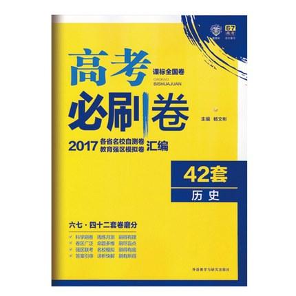 理想树 2017新课标 高考必刷卷42套历史