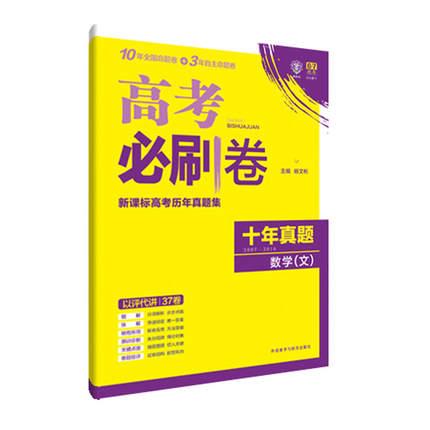 理想树 高考必刷卷 新课标高考十年真题集 2007-2016 文科数学