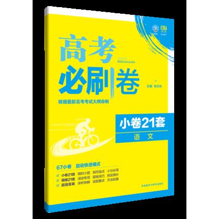 理想树 2017新高考考纲命制 高考必刷卷 小卷21套 语文