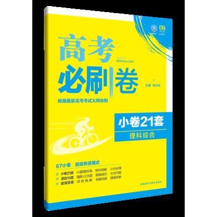 理想树 2017新高考考纲命制 高考必刷卷 小卷21套 理科综合