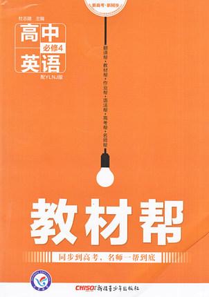 正版现货 教材帮 英语必修4YLNJ版 译林版 高中英语必修四 英语教材同步讲解 全解教材帮英语必修4