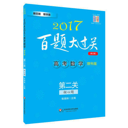 2017百题大过关高考数学第二关(核心题)(理科版)高中 (修订版)