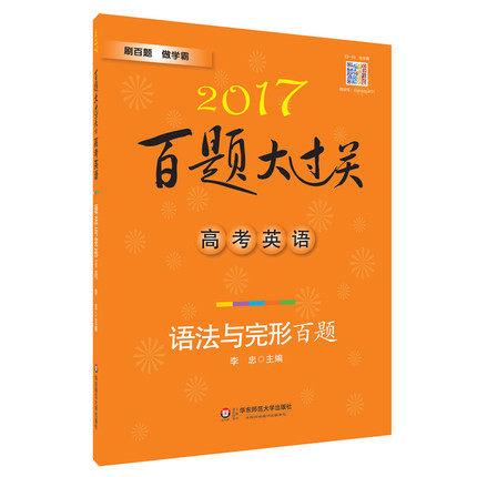 高考英语 畅销书籍 正版2017百题大过关 高考英语 语法与完形百题