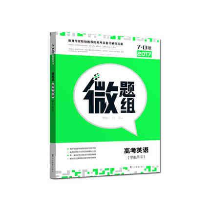 正版2017 7.0版高考微题组高考英语学生用书微考卷微阅读 高中复习资料 高三总复习 高中一轮总复习英语
