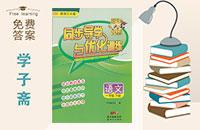 语文s版一年级下册语文同步导学与优化训练答案