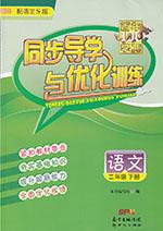 语文s版二年级下册语文同步导学与优化训练答案