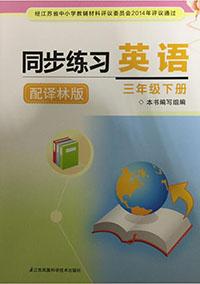 译林版三年级下册英语同步练习答案