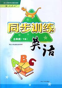 人教版三年级下册英语同步训练答案