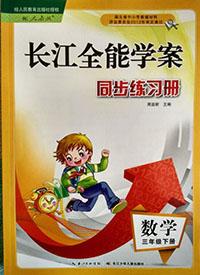 人教版三年级下册数学长江全能学案同步练习册答案