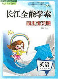 人教版三年级下册英语长江全能学案同步钱柜娱乐官网登录