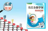 人教版三年级下册英语长江全能学案同步练习册答案