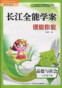 鄂教版三年级下册品德与社会长江全能学案课堂作业答案