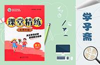 北师大版三年级下册语文课堂精练答案