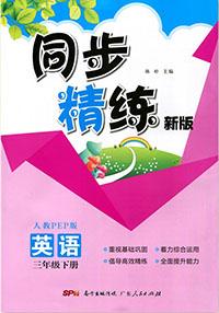 人教版三年级下册英语同步精练答案