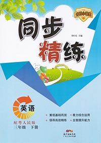 粤人民版三年级下册英语同步精练答案