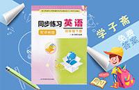 译林版四年级下册英语同步练习答案