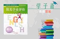 教科版四年级下册英语阳光学业评价答案