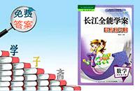 人教版四年级下册数学长江全能学案同步练习册答案