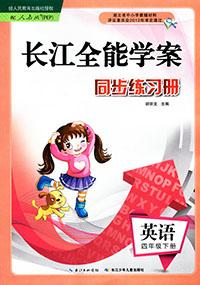 人教版四年级下册英语长江全能学案同步钱柜娱乐官网登录