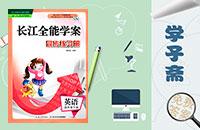 人教版四年级下册英语长江全能学案同步练习册答案