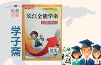 鄂教版四年级下册语文长江全能学案同步练习册答案