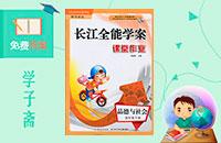 鄂教版四年级下册品德与社会长江全能学案课堂作业答案