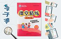 北师大版四年级下册语文课堂精练答案