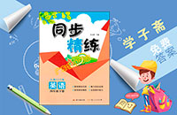 人教版四年级下册英语同步精练答案