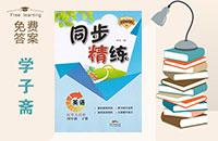 粤人民版四年级下册英语同步精练答案