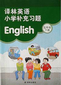 译林版五年级下册英语补充习题答案