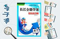 人教版五年级下册数学长江全能学案同步钱柜娱乐官网登录