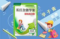 人教版五年级下册英语长江全能学案同步钱柜娱乐官网登录