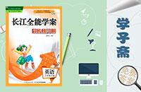 人教版六年级下册英语长江全能学案同步钱柜娱乐官网登录