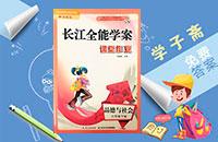 鄂教版六年级下册品德与社会长江全能学案课堂作业答案