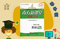 粤人民版六年级下册英语南方新课堂答案