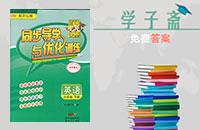 开心版六年级下册英语同步导学与优化训练答案