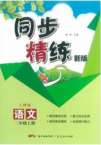 人教版二年级上册语文同步精练答案