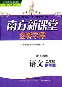 人教版二年级上册语文南方新课堂答案