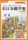 鄂教版三年级上册语文长江全能学案答案
