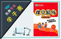北师大版三年级上册语文课堂精练答案