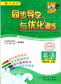 人教版四年级上册英语同步导学与优化训练答案