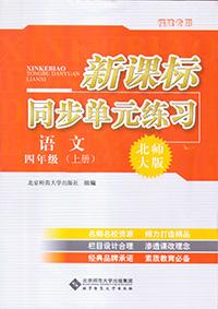 北师大版四年级上册语文新课标同步单元练习答案