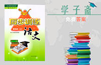 人教版四年级上册语文同步训练答案