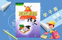 人教版五年级上册语文同步训练答案