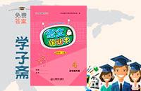 江西省北师大版四年级上册语文作业本答案