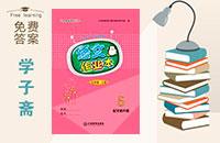 江西省北师大版五年级上册语文作业本答案
